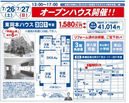 東岡本ハウス26.07.27
