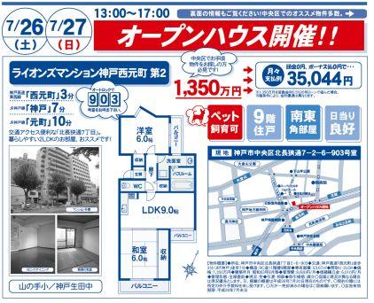 ライオンズマンション神戸西元町26.07.27