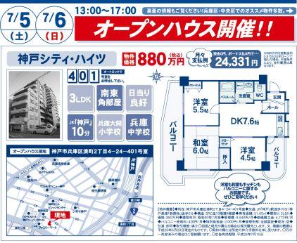 神戸シティ・ハイツ26.07.01