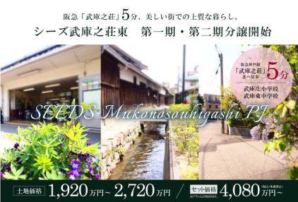 武庫之荘トップ26.08.02