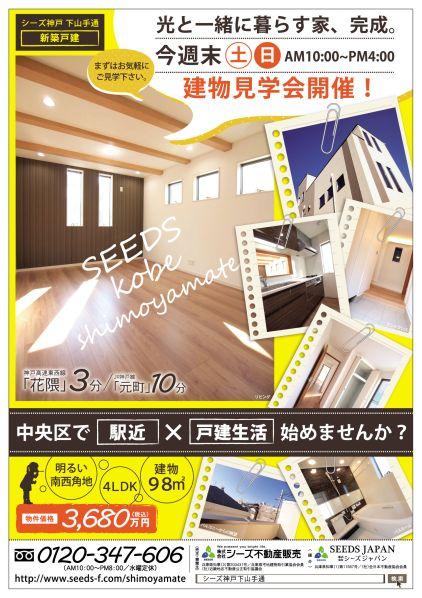 11月29日折込オモテ(建物完成_B4カラー)26.11.2