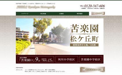 松ケ丘サイトBlog