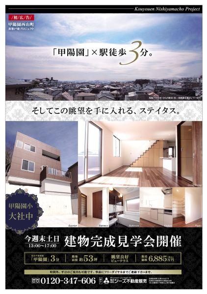 3月14日折込オモテ(甲陽園西山町)outline