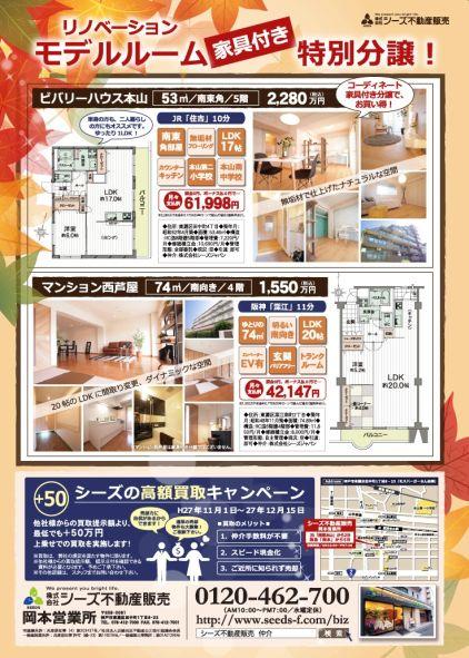 11月7日折込オモテB4カラー(ビバリーハウス本山・マンション西芦屋)B4カラー27.11.01BG