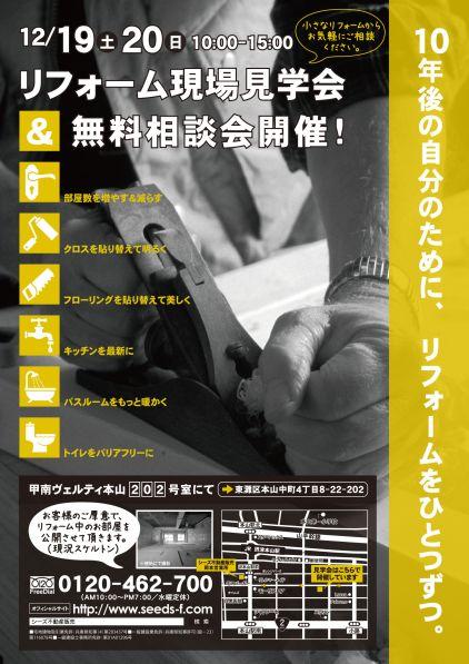 12月19日ヴェルティ202宅配オモテA4二色タテアウ