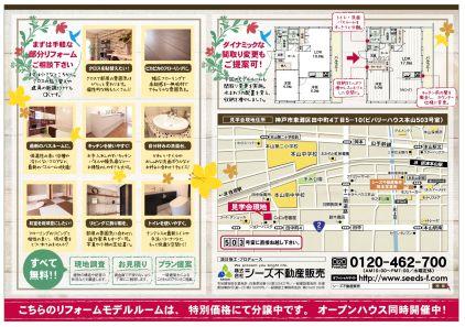 中古×リフォーム実例見学会02