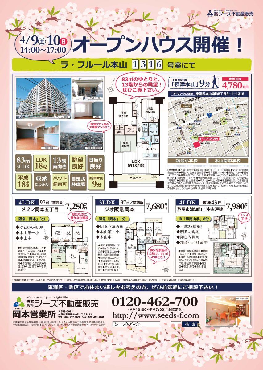 4月9日折込オモテB4カラー(ラ・フルール本山OH