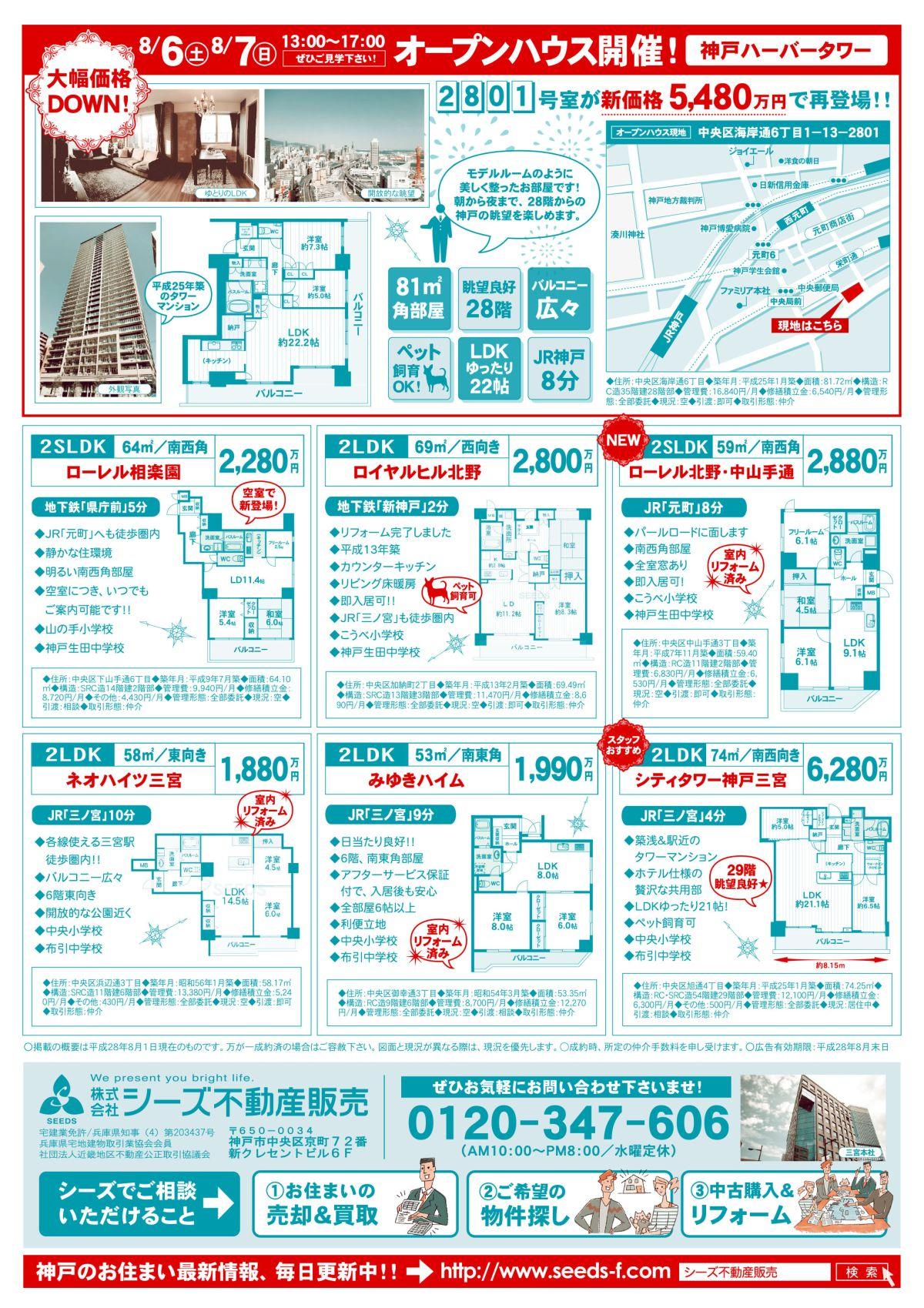 8月6日灘区折込オモテ(神戸ハーバータワーOH+