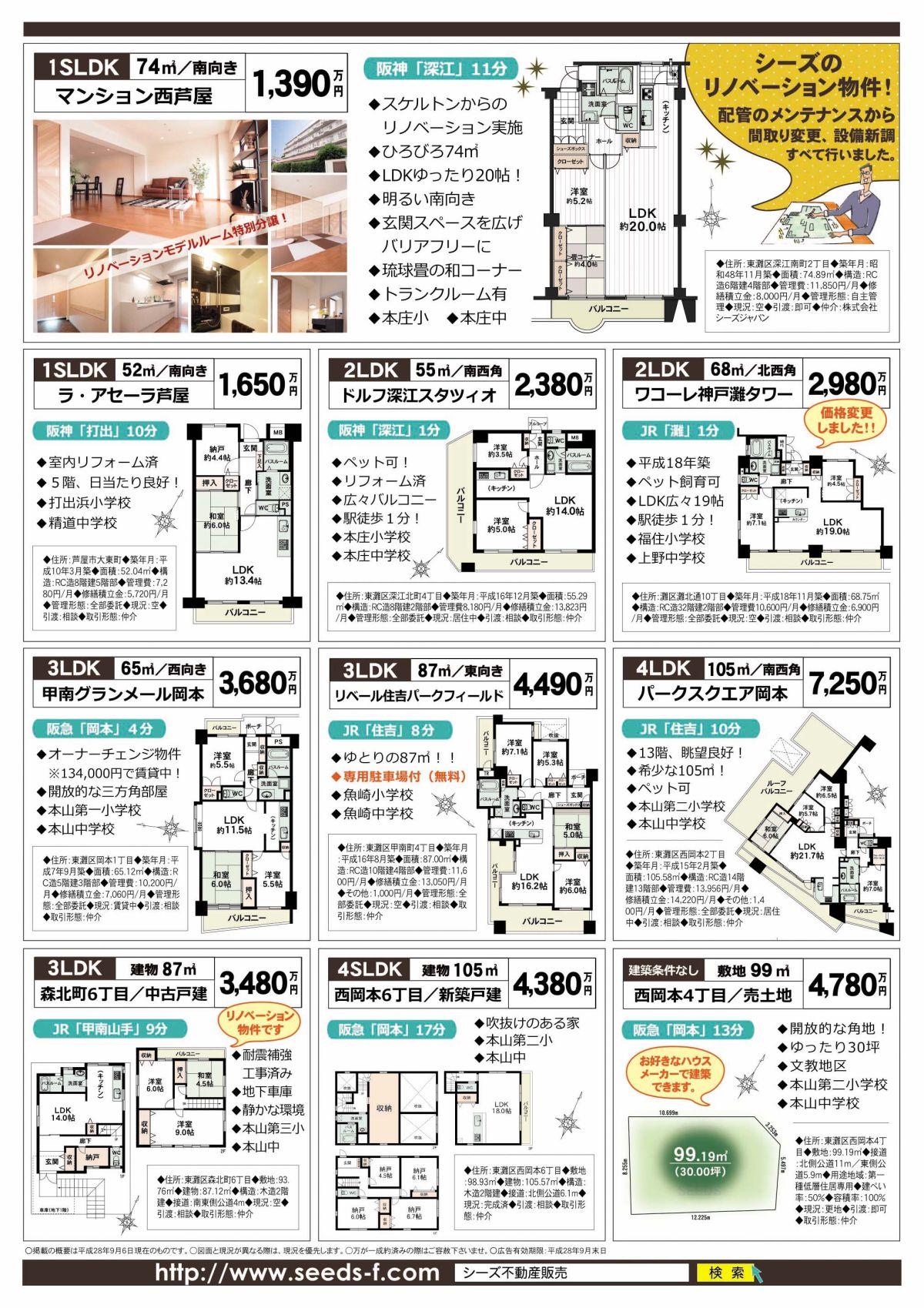 9月10日折込ウラ(マンション西芦屋+東灘区MS×