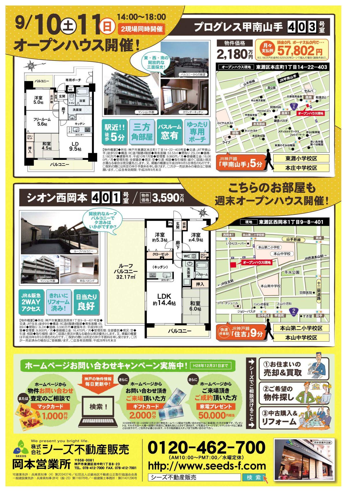 9月10日折込オモテ(プログレス甲南山手OH+シ