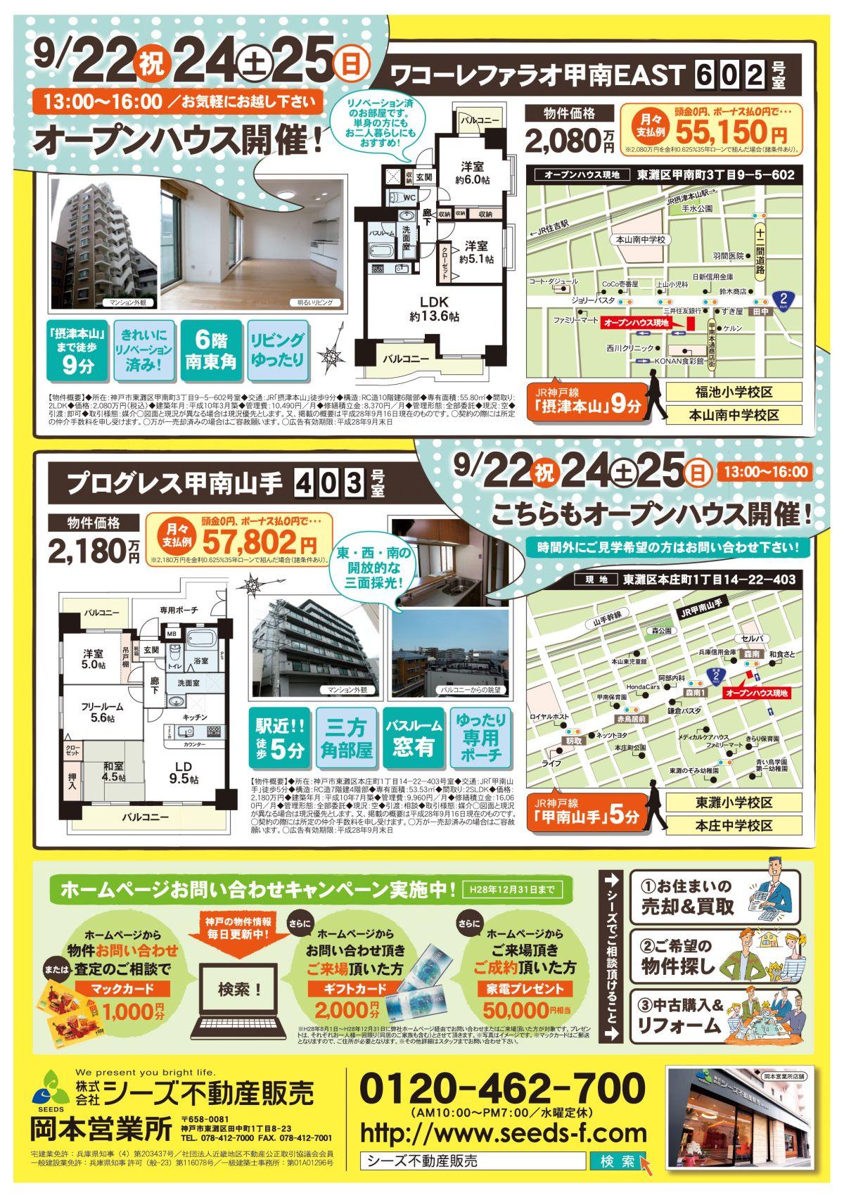 9月22日折込オモテ(ワコーレファラオ甲南EASTOH