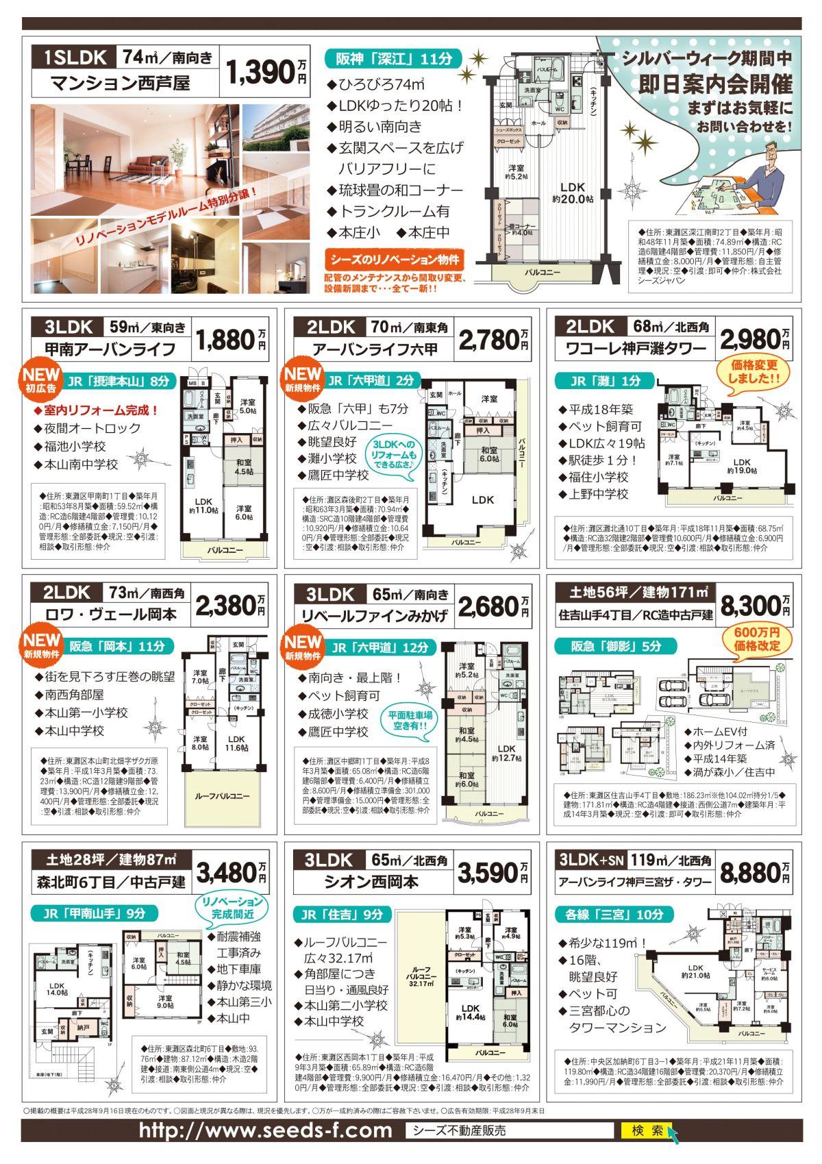 9月22日折込ウラ(マンション西芦屋+東灘区・