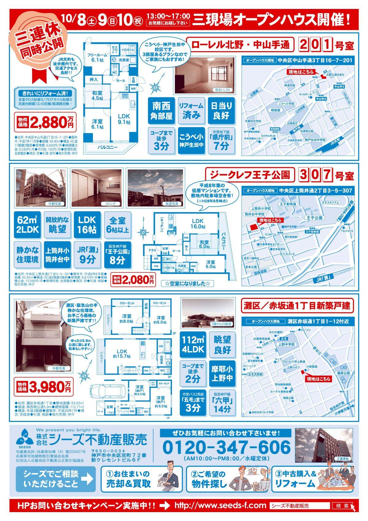 10月8日折込オモテ(ローレル北野+ジークレフ