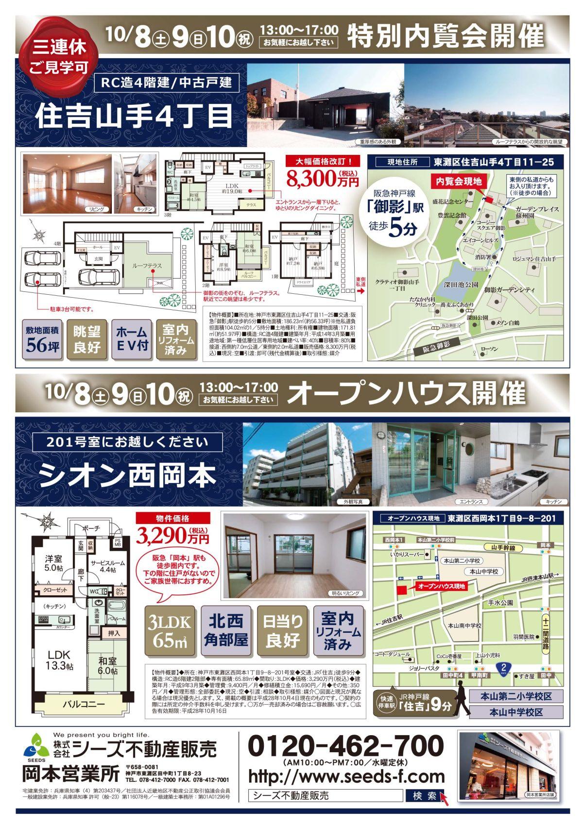 10月8日折込オモテ(住吉山手戸建+シオン西岡本