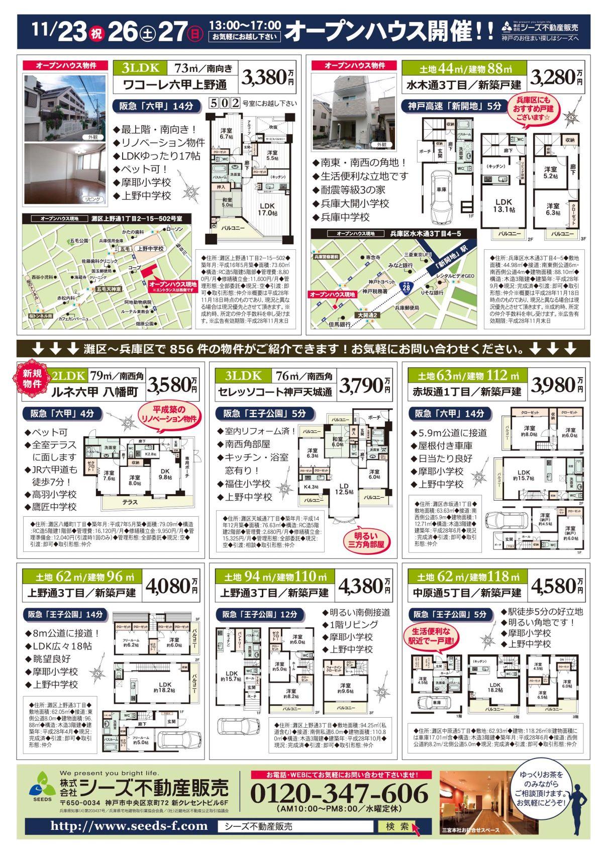 11月23日・26日本社折込ウラB4カラー(ワコーレ