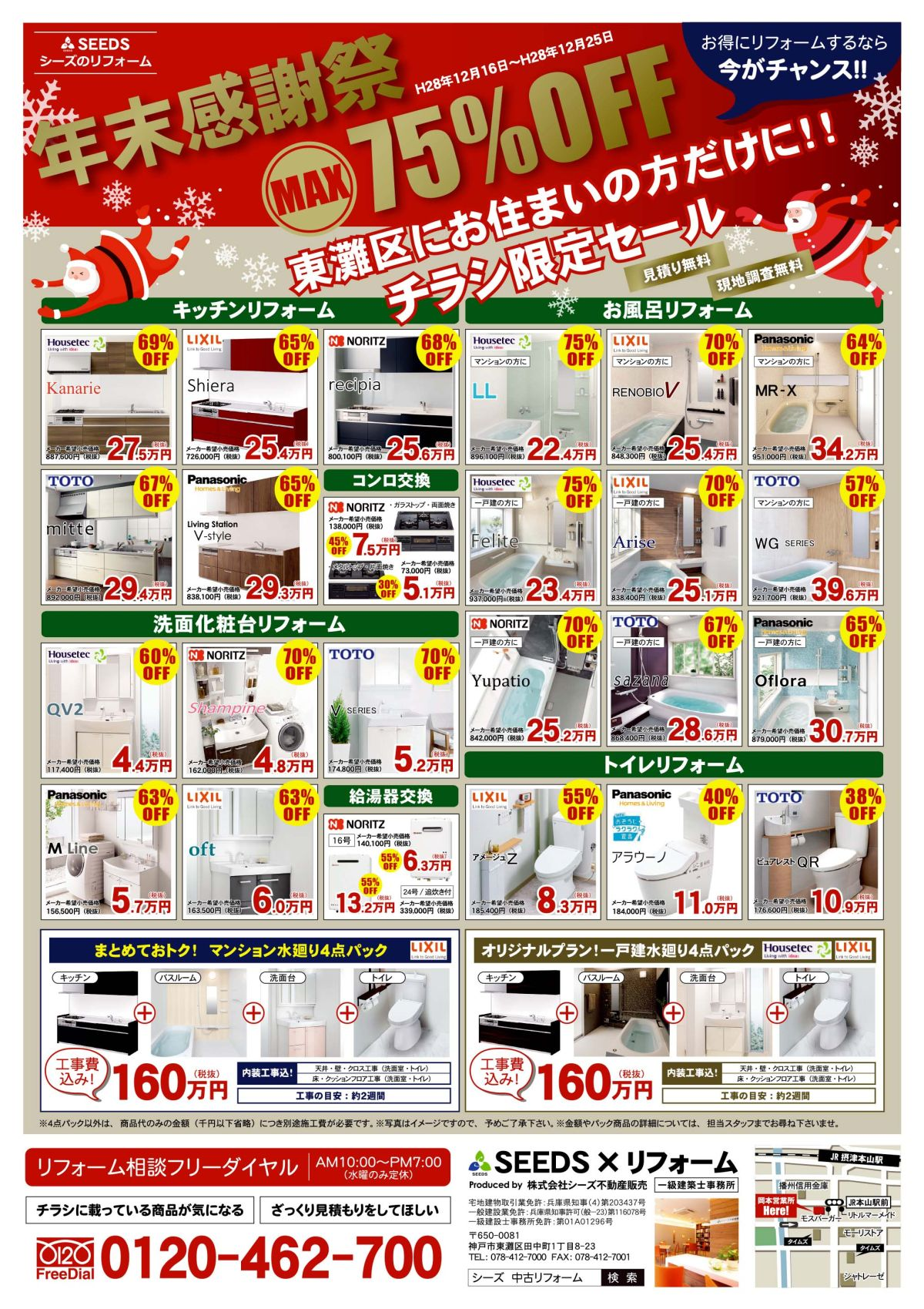 12月16日リフォーム折込ウラ面(商品・年末大特