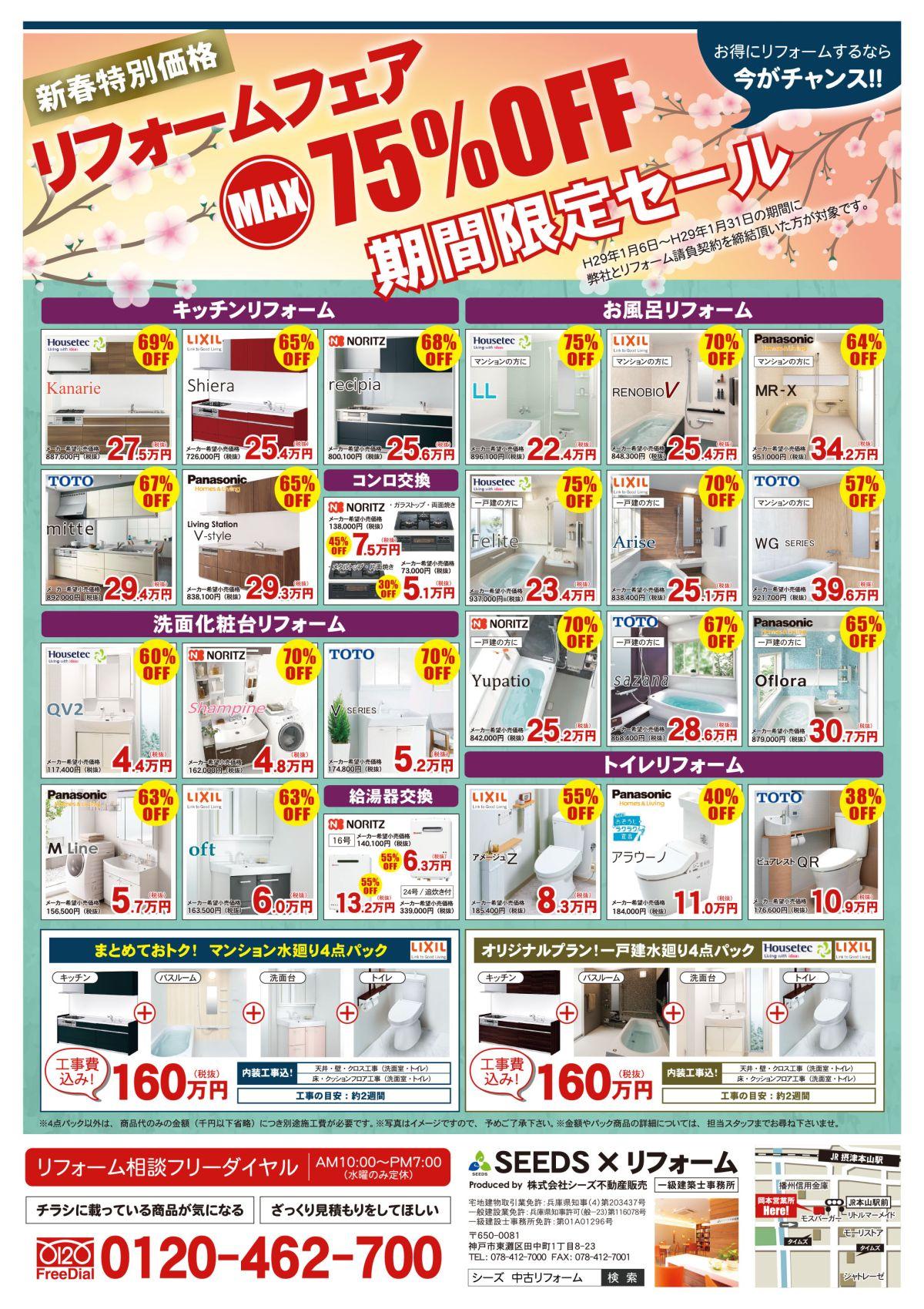 1月7日リフォーム折込ウラ面(商品・新年ver)28