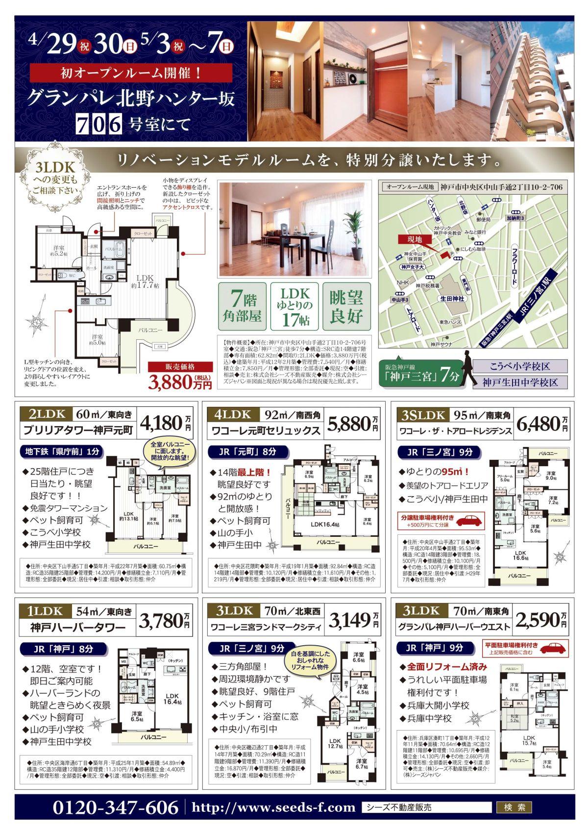 4月29日中央区折込ウラ(ハンター坂OH+MS6物件