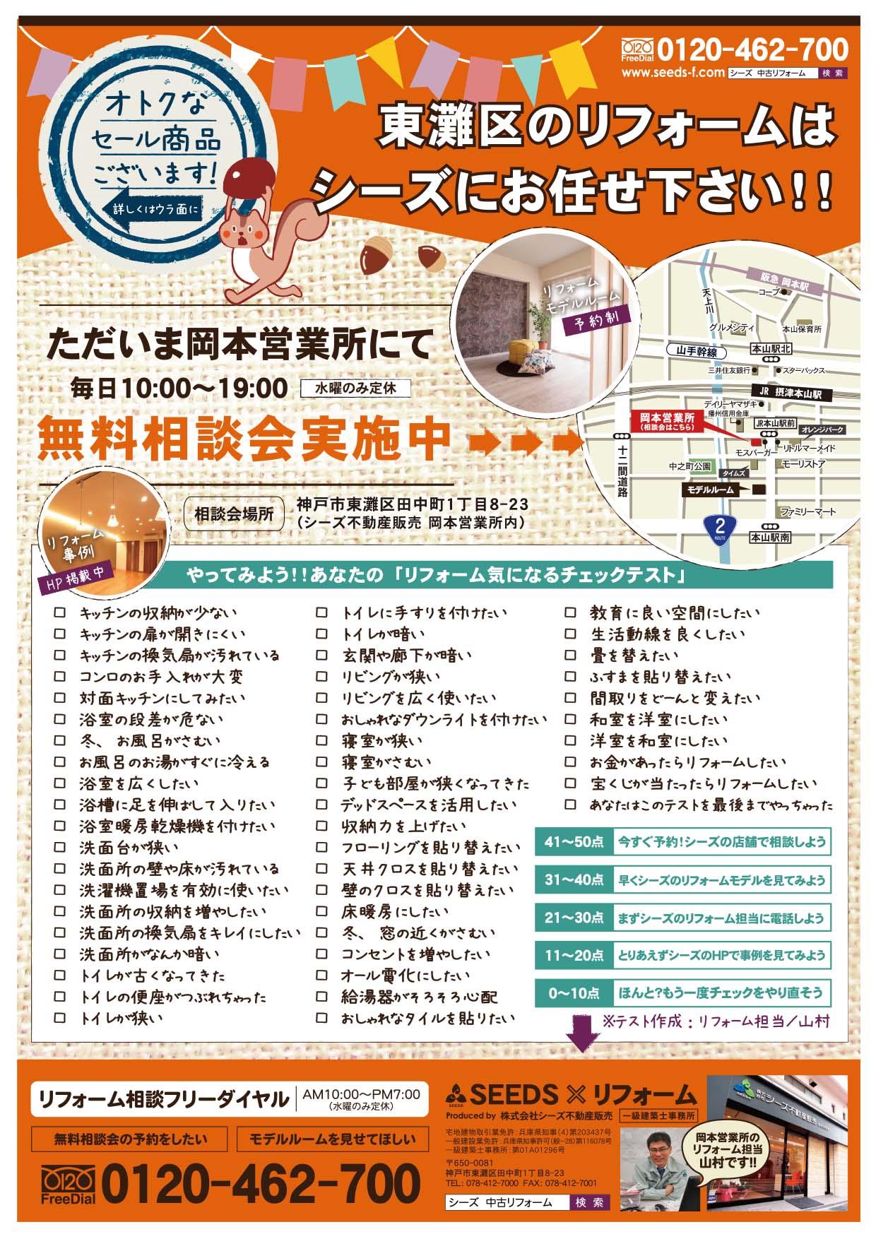 9月16日リフォーム宅配オモテ面(店舗相談会+
