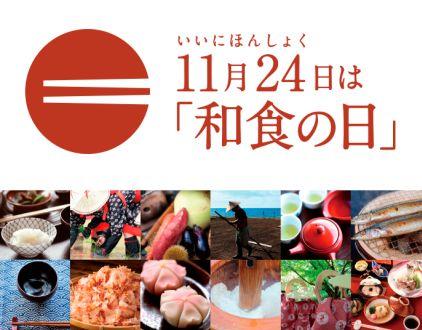 washoku_1124