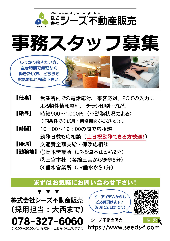 シーズ不動産販売採用(事務スタッフ募集)28.07
