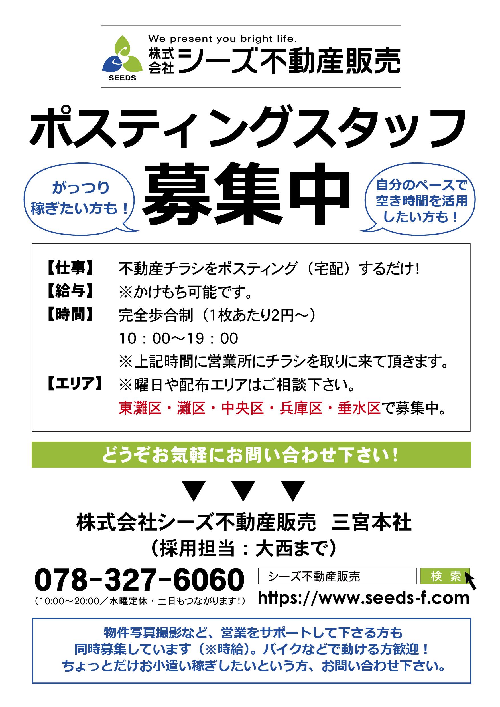 シーズ不動産販売採用(宅配スタッフ募集)28.07