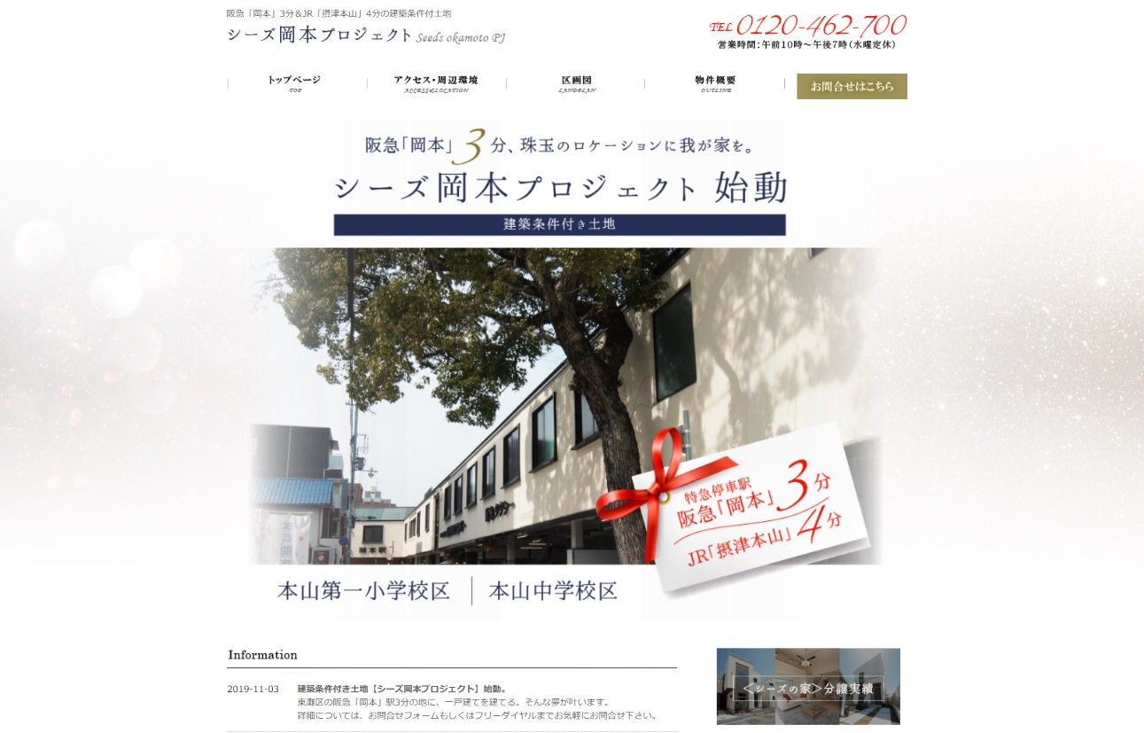 シーズ岡本プロジェクト