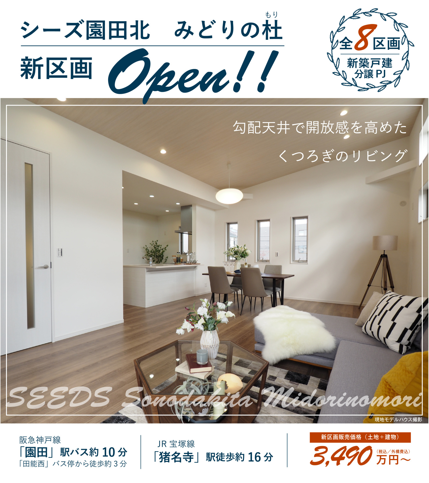 トップ_メインビジュアル(5号地モデルハウス、新区画オープン)