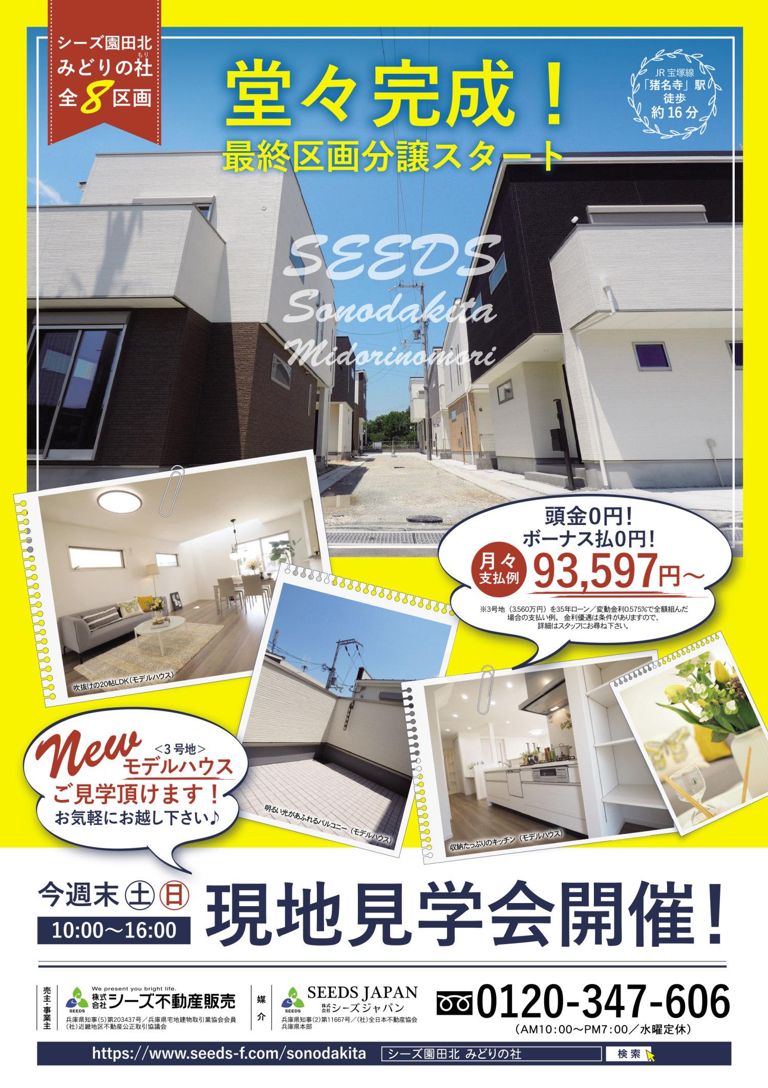 2021.05.25宅配01オモテ(シーズ園田北・堂々完成