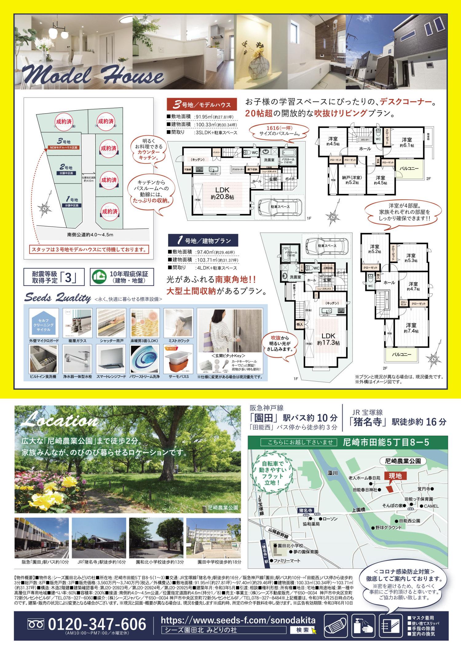 +++2021.05.25宅配02ウラ(シーズ園田北・1号地&3